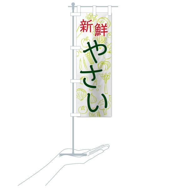 のぼり旗 新鮮やさい|goods-pro|20