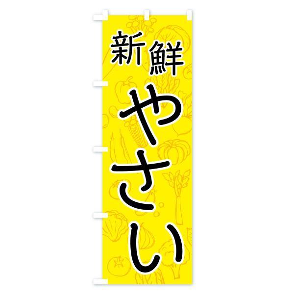 のぼり旗 新鮮やさい|goods-pro|03