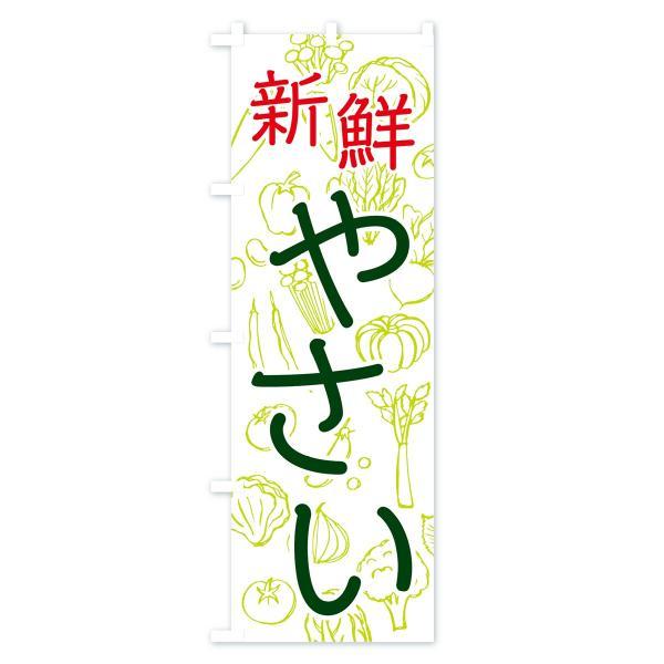 のぼり旗 新鮮やさい|goods-pro|04