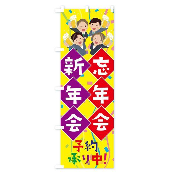 のぼり旗 忘年会新年会|goods-pro|02