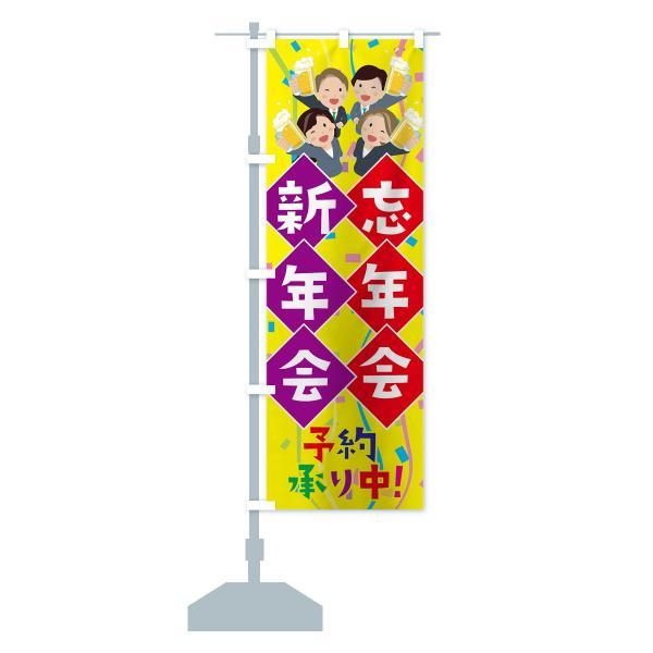 のぼり旗 忘年会新年会|goods-pro|13