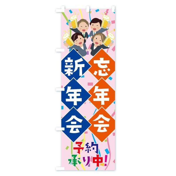 のぼり旗 忘年会新年会|goods-pro|04