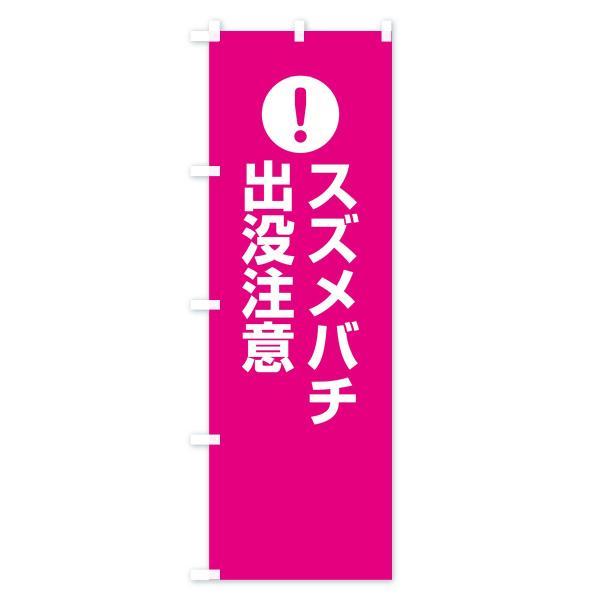 のぼり旗 スズメバチ出没注意|goods-pro|02