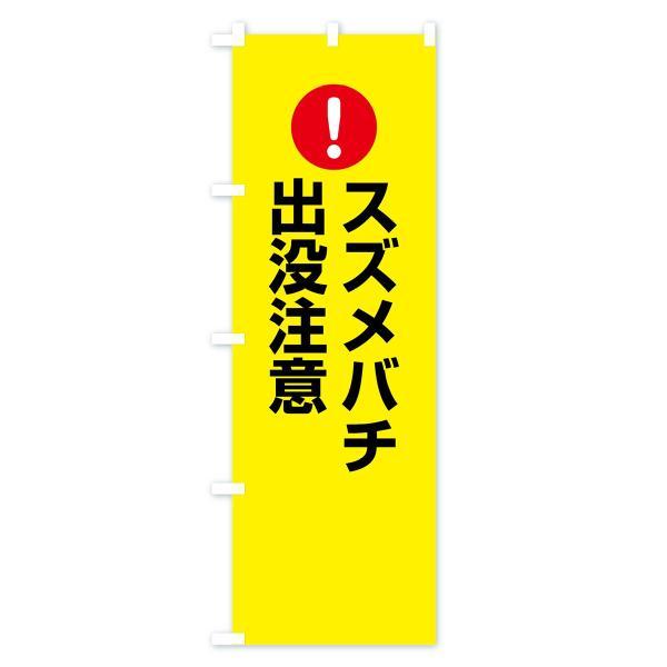 のぼり旗 スズメバチ出没注意|goods-pro|04