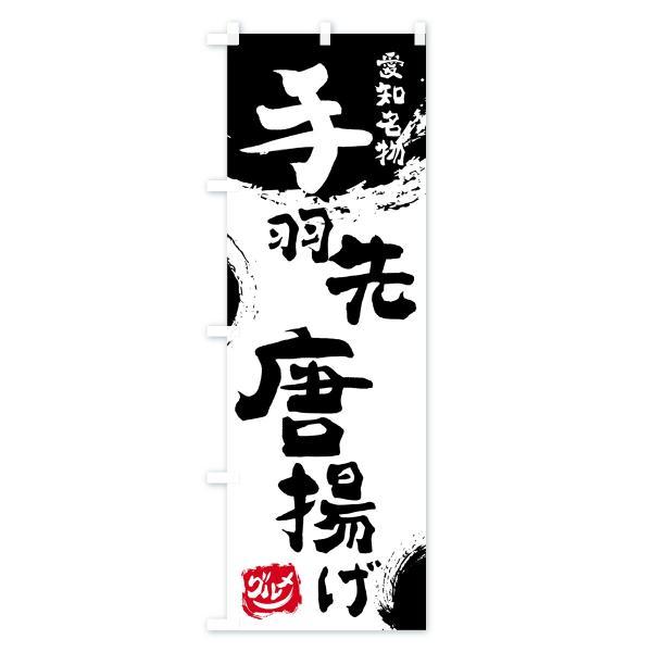 のぼり旗 手羽先唐揚げ|goods-pro|02