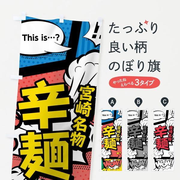 辛麺のぼり旗