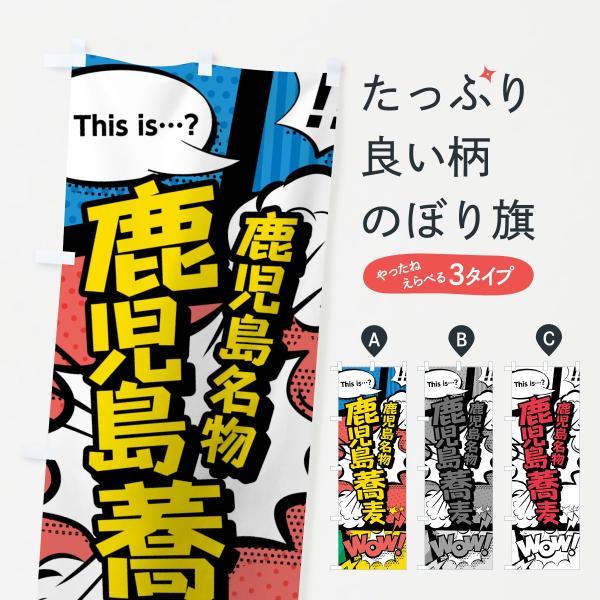 のぼり旗 鹿児島蕎麦|goods-pro