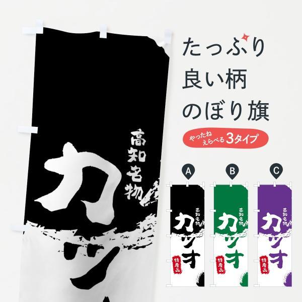 のぼり旗 カツオ|goods-pro