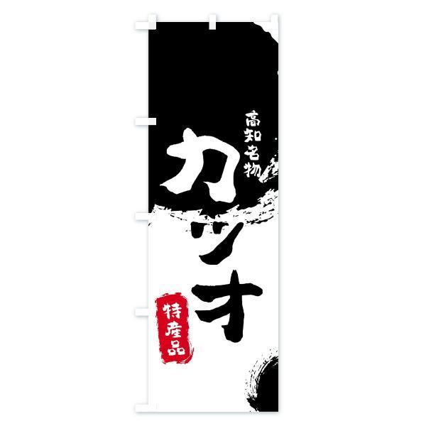 のぼり旗 カツオ|goods-pro|02