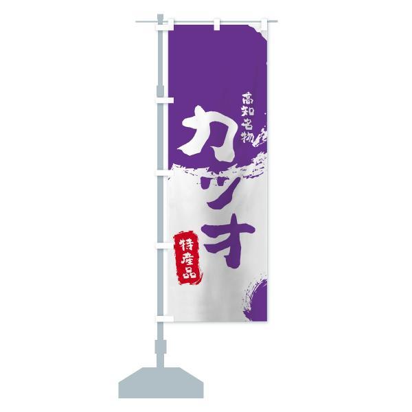 のぼり旗 カツオ|goods-pro|17
