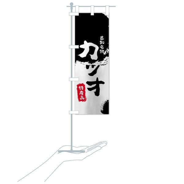 のぼり旗 カツオ|goods-pro|18