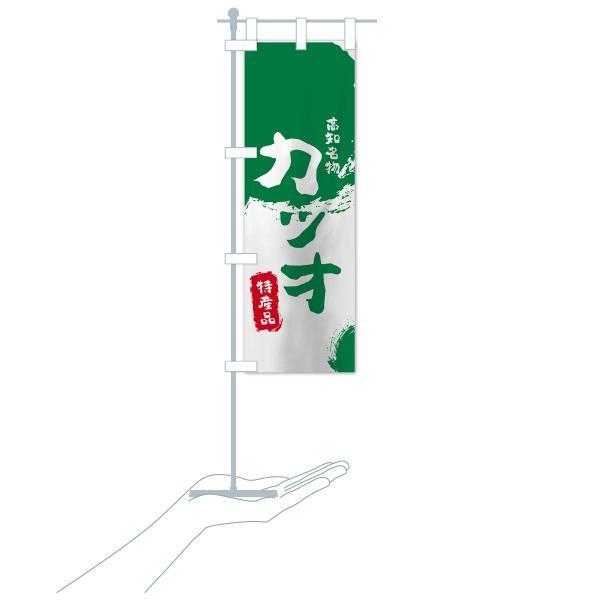 のぼり旗 カツオ|goods-pro|19