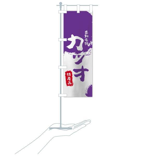 のぼり旗 カツオ|goods-pro|20