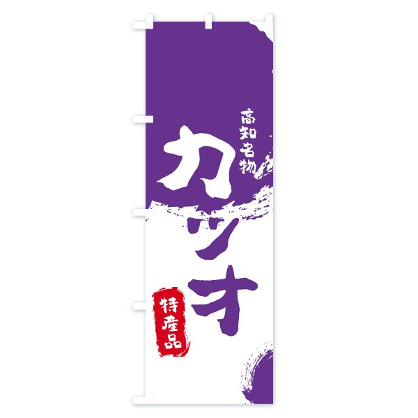 のぼり旗 カツオ|goods-pro|04