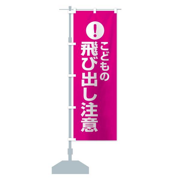のぼり旗 こどもの飛び出し注意|goods-pro|13