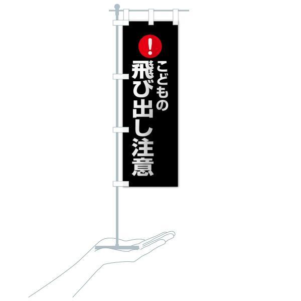 のぼり旗 こどもの飛び出し注意|goods-pro|17