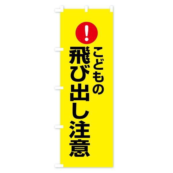 のぼり旗 こどもの飛び出し注意|goods-pro|04