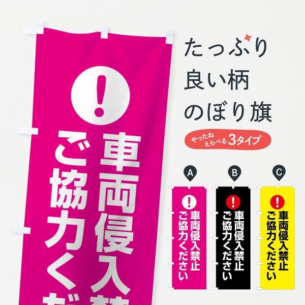 車両侵入禁止のぼり旗