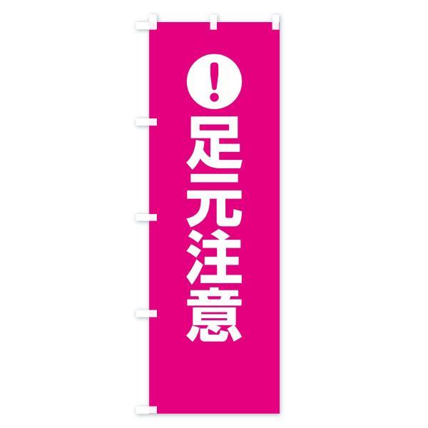のぼり旗 足元注意 goods-pro 02