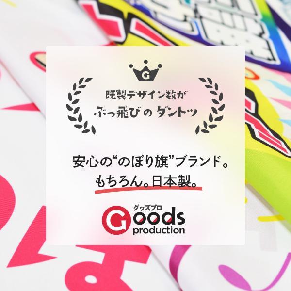 のぼり旗 足元注意 goods-pro 12