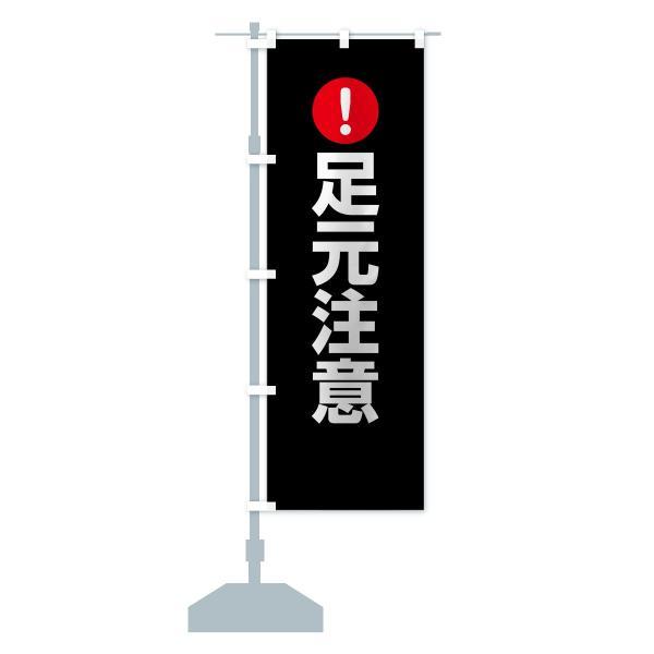 のぼり旗 足元注意 goods-pro 14