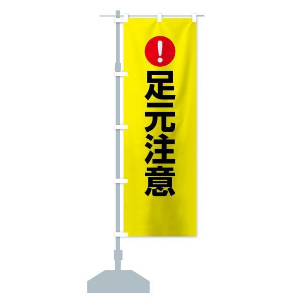 のぼり旗 足元注意 goods-pro 15