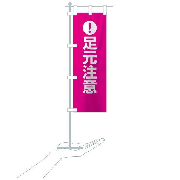 のぼり旗 足元注意 goods-pro 16
