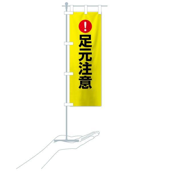 のぼり旗 足元注意 goods-pro 20