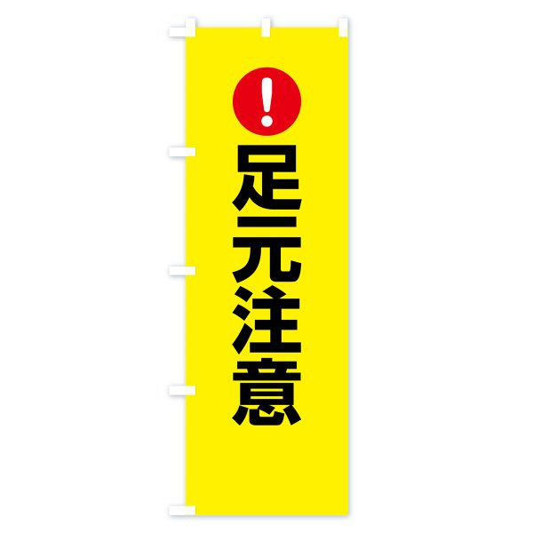 のぼり旗 足元注意 goods-pro 04