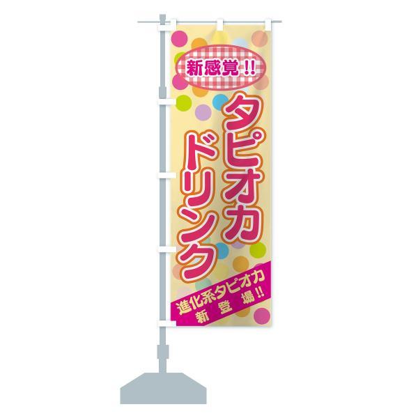 のぼり旗 タピオカドリンク|goods-pro|15
