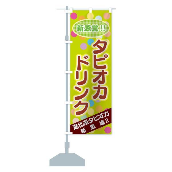 のぼり旗 タピオカドリンク|goods-pro|16