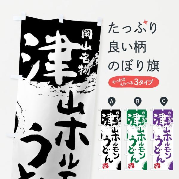 津山ホルモンうどんのぼり旗