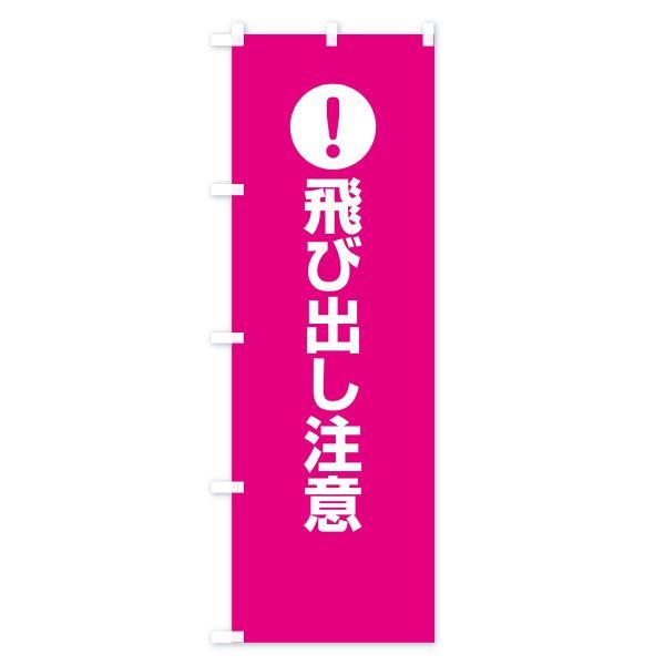 のぼり旗 飛び出し注意|goods-pro|02