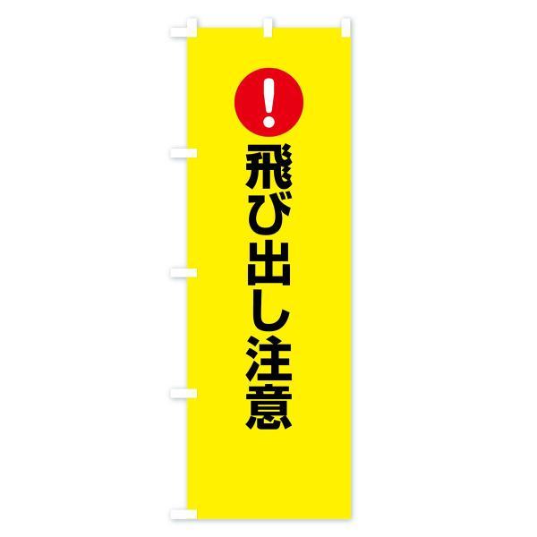 のぼり旗 飛び出し注意|goods-pro|04