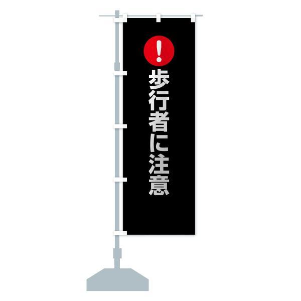のぼり旗 歩行者に注意|goods-pro|14