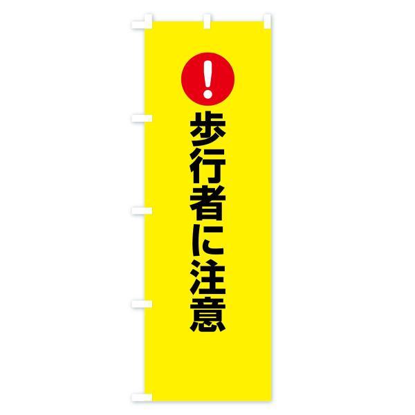 のぼり旗 歩行者に注意|goods-pro|04