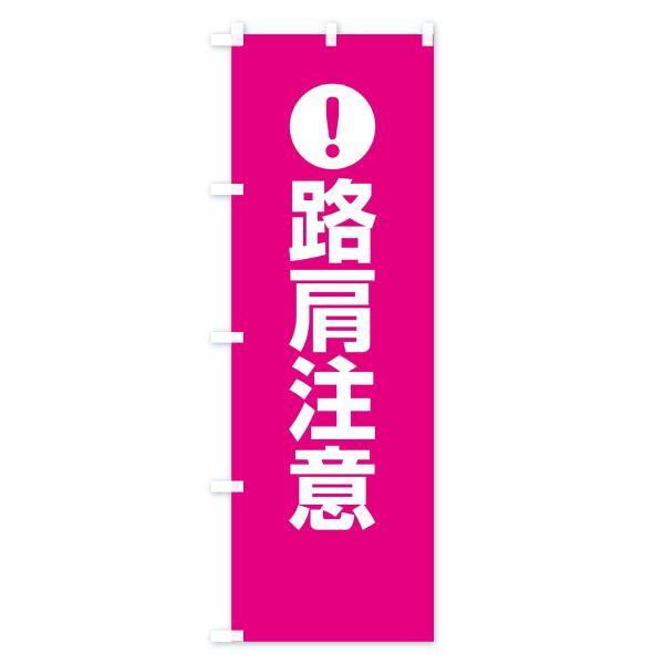 のぼり旗 路肩注意|goods-pro|02