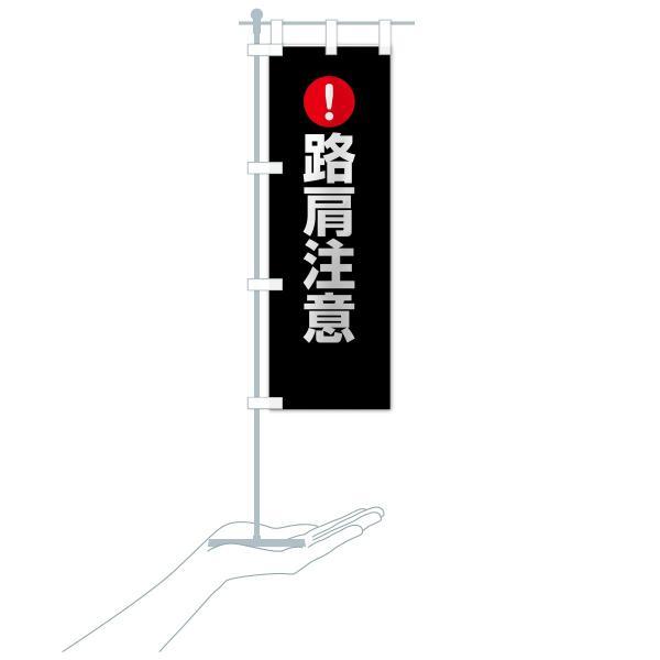 のぼり旗 路肩注意|goods-pro|17