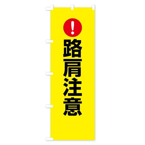 のぼり旗 路肩注意|goods-pro|04