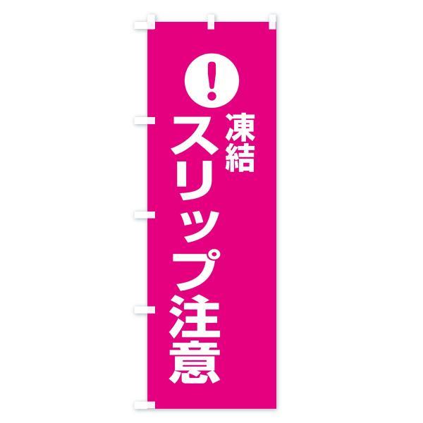 のぼり旗 凍結スリップ注意|goods-pro|02