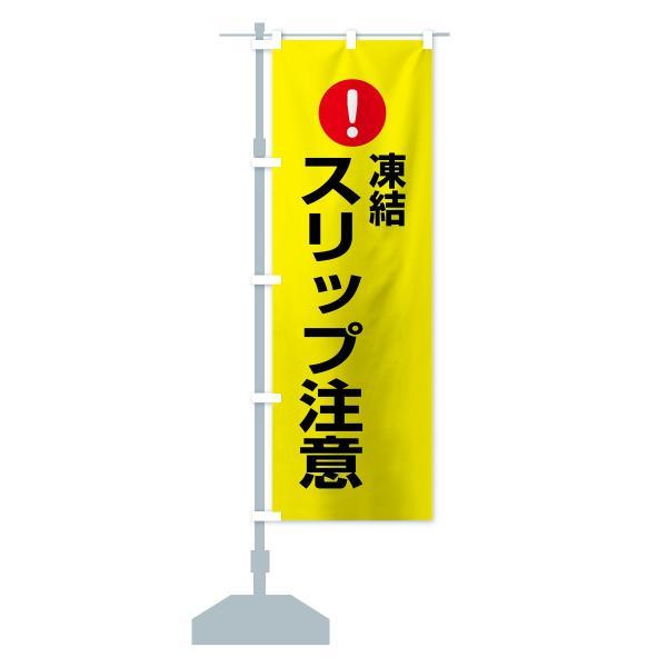 のぼり旗 凍結スリップ注意|goods-pro|15