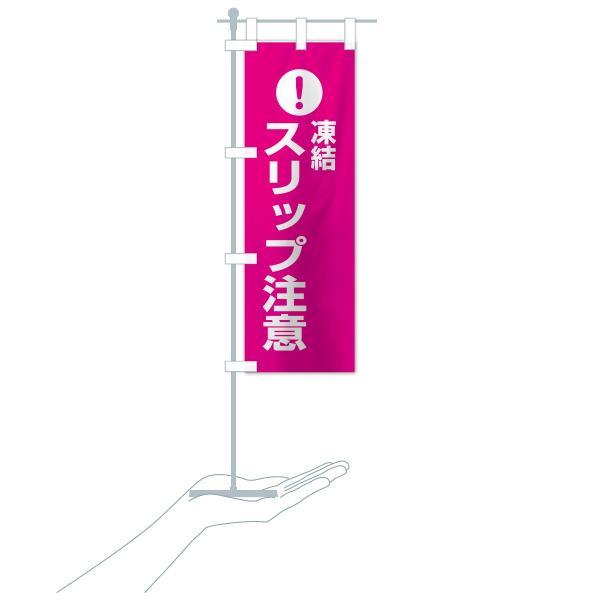 のぼり旗 凍結スリップ注意|goods-pro|16