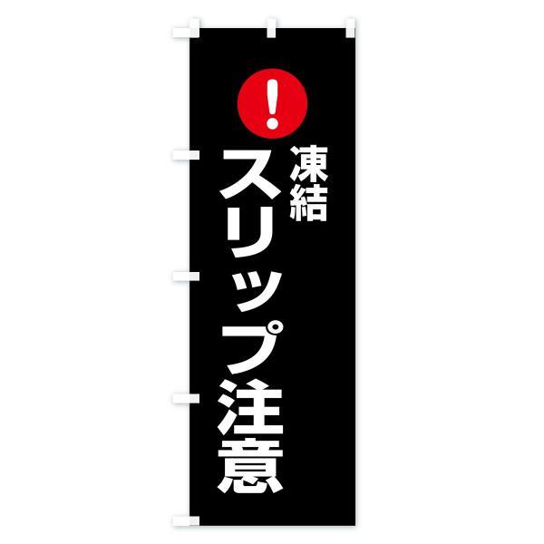 のぼり旗 凍結スリップ注意|goods-pro|03