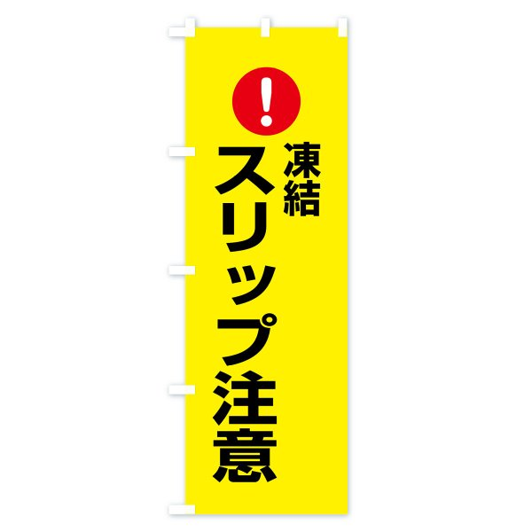 のぼり旗 凍結スリップ注意|goods-pro|04