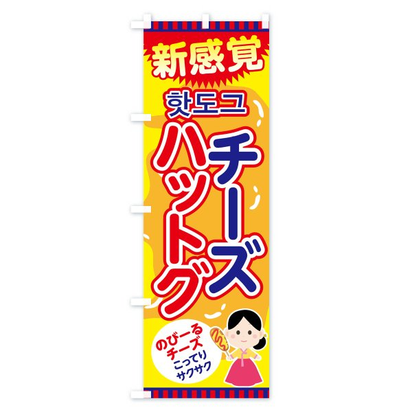 のぼり旗 チーズハットグ|goods-pro|02