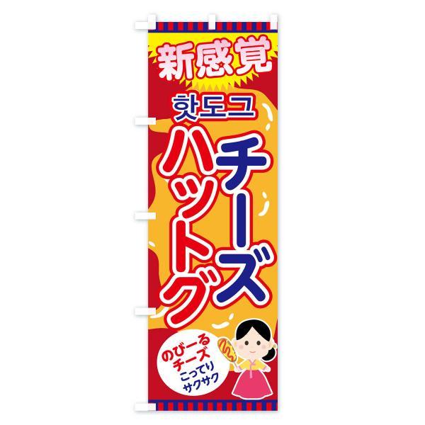 のぼり旗 チーズハットグ|goods-pro|03
