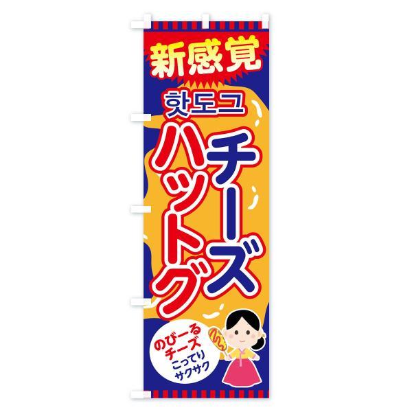 のぼり旗 チーズハットグ|goods-pro|04
