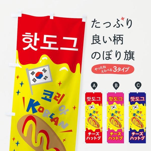 韓国料理その他