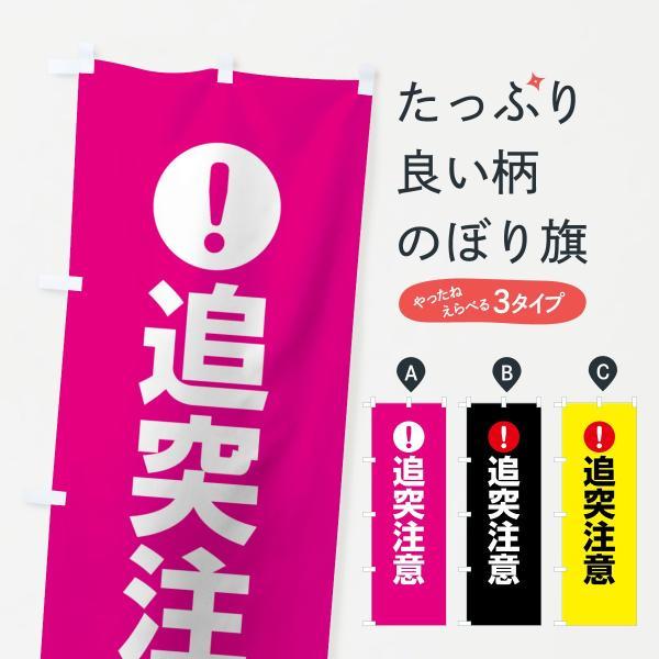 のぼり旗 追突注意|goods-pro
