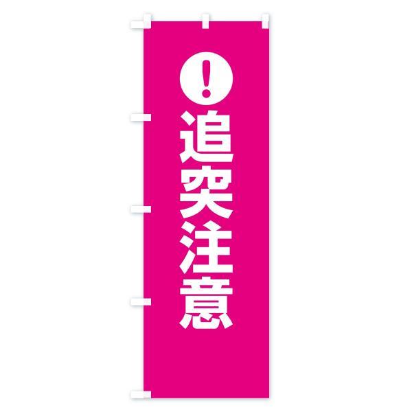 のぼり旗 追突注意|goods-pro|02